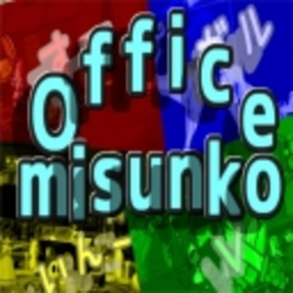 オフィスミスンコ本社 第一会議室