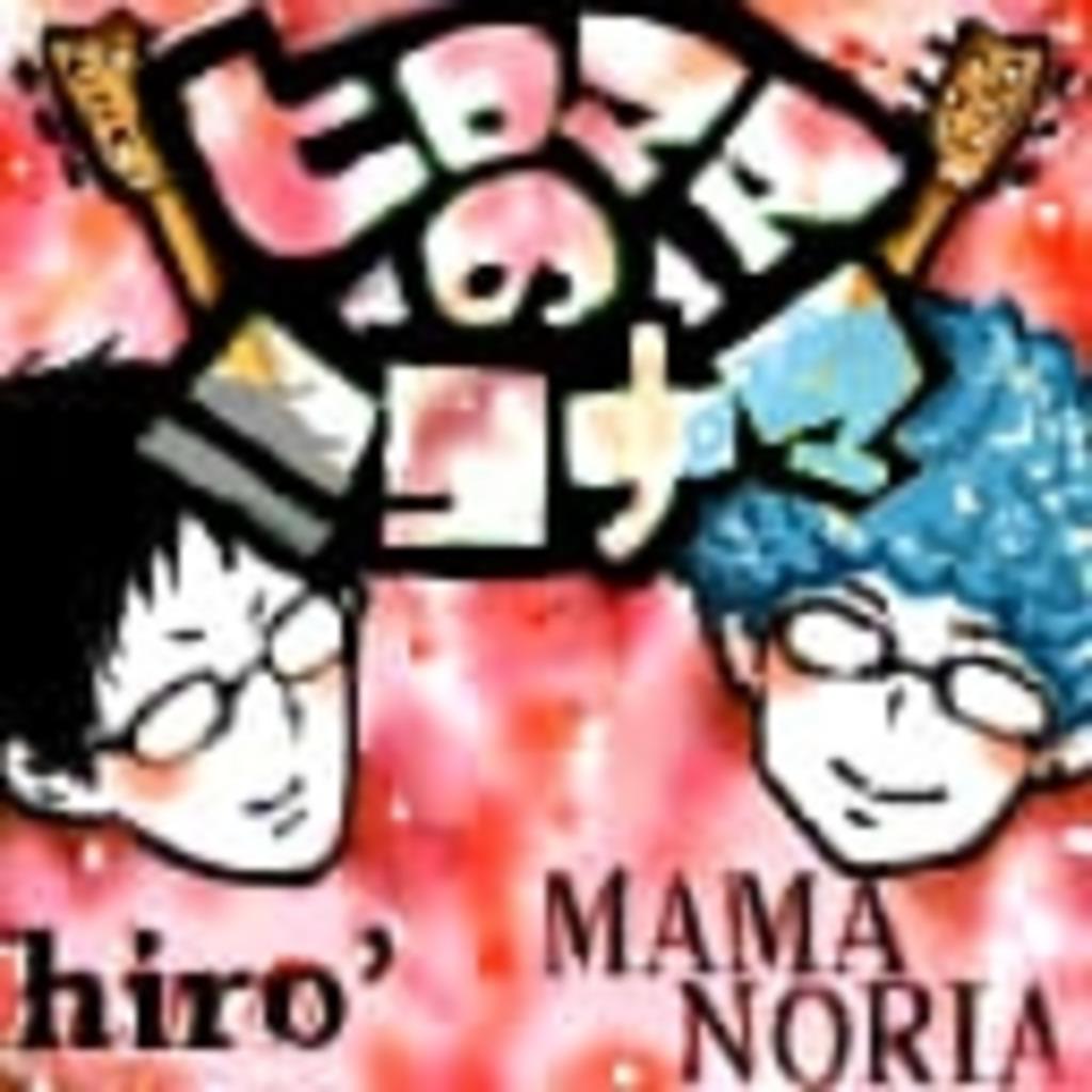 hiro'×MAMANORIAのニコ生(ヒロママのニコナマ)