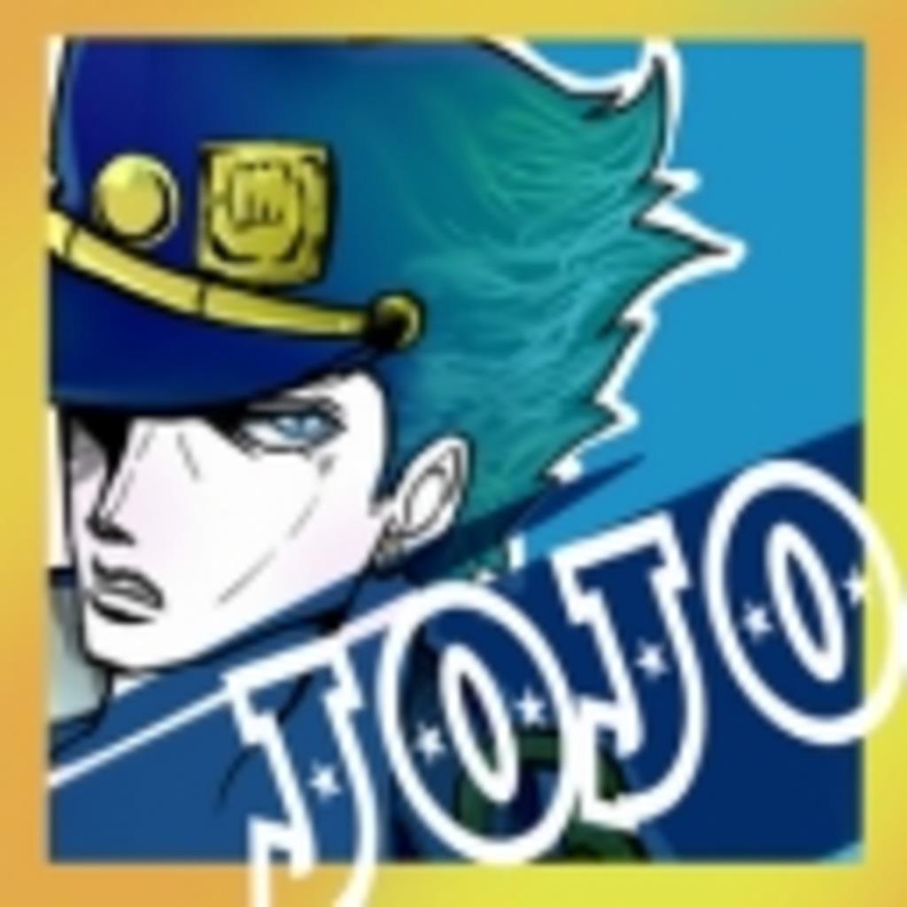 ジョジョが生きがいイイイイ!!!
