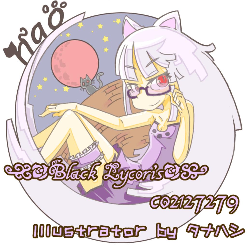 ☆・:゚*Black Lycoris*゚:・☆