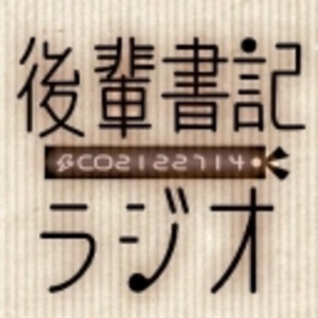 生徒会ラジオ@ニコ生