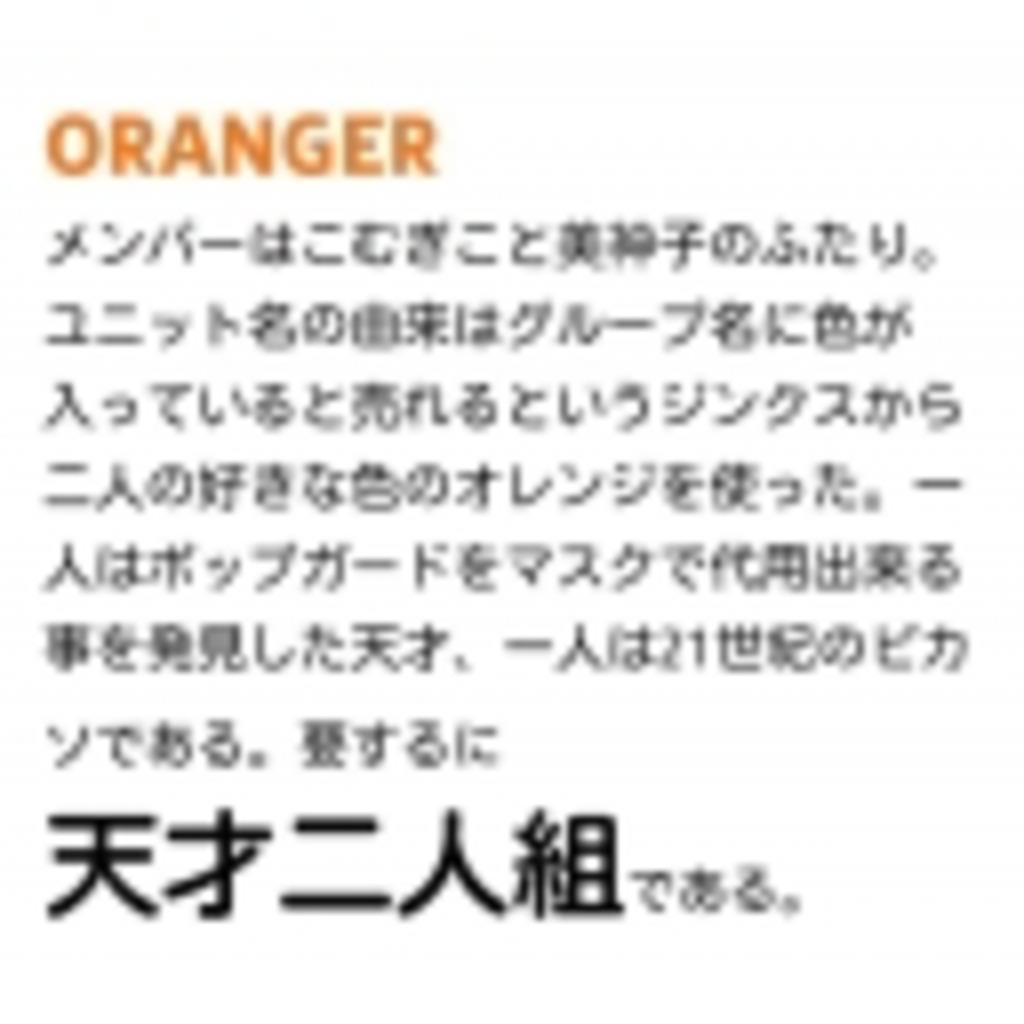 集え!おらんじーな┌(┌ ^o^)┐