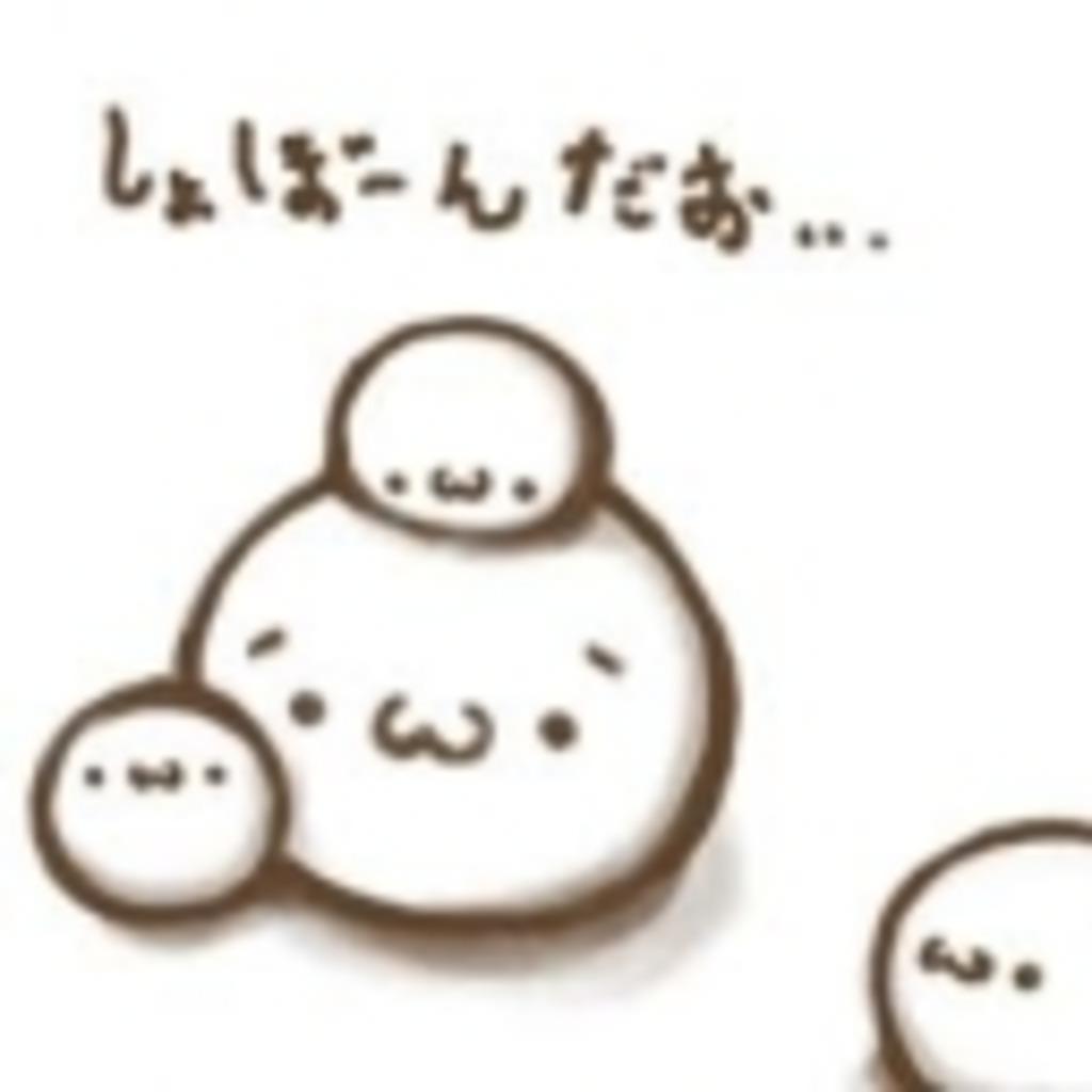 (´・ω・`)ボンボボン