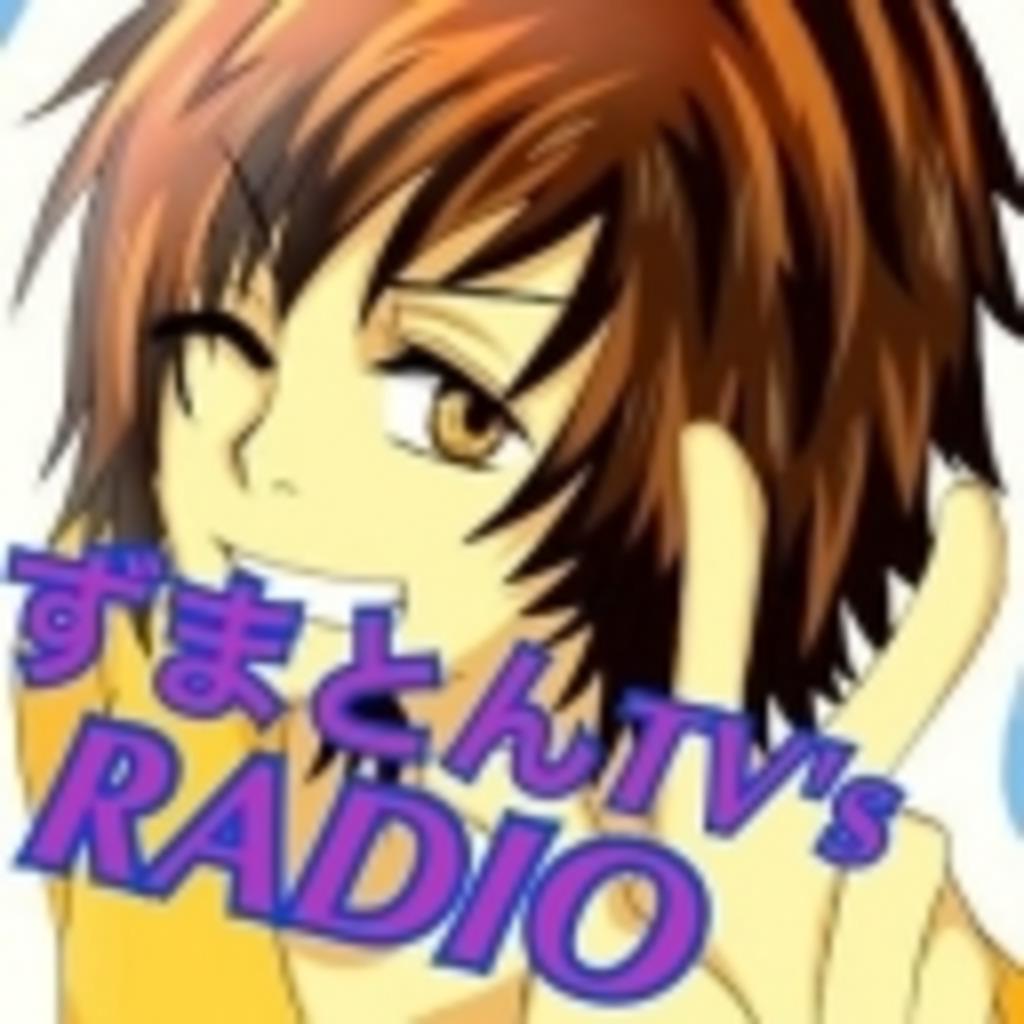 ずまとんTV'sラジオ