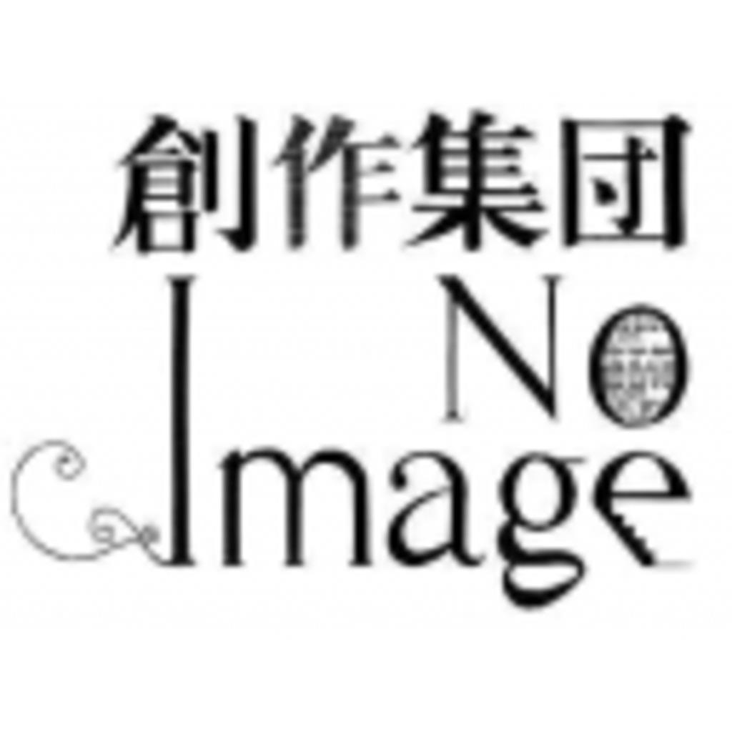 創作集団 No Image~ニコ生放送局~