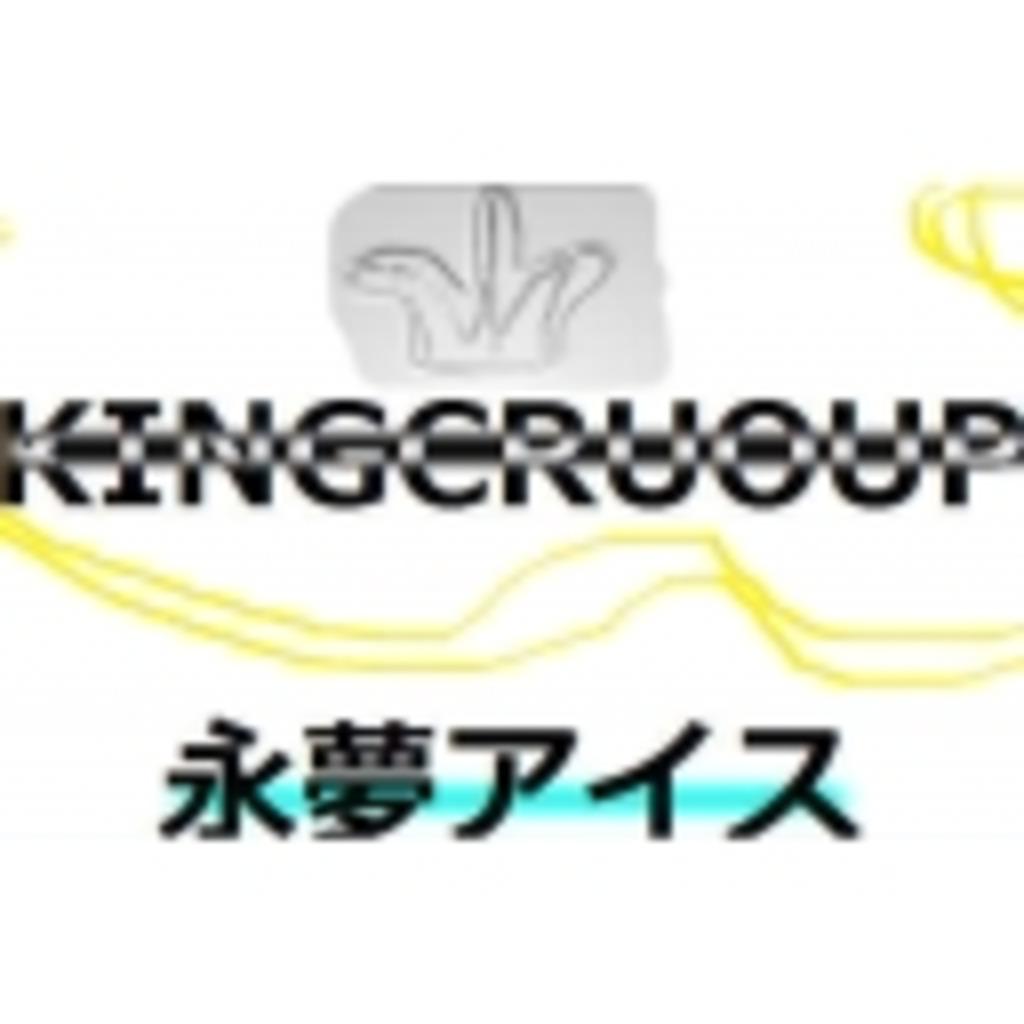キングクループ( KINGCRUOUP)/永夢アイス