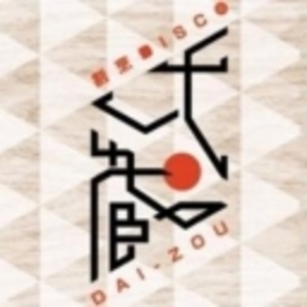 kappo disco 大蔵