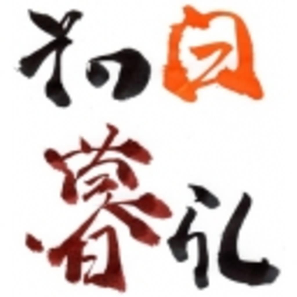 その日暮らし(`・ω・´)