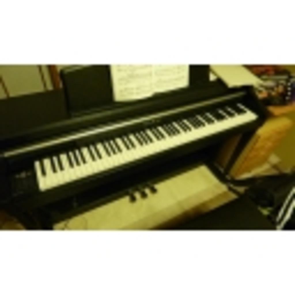 まったりピアノ練習する場所