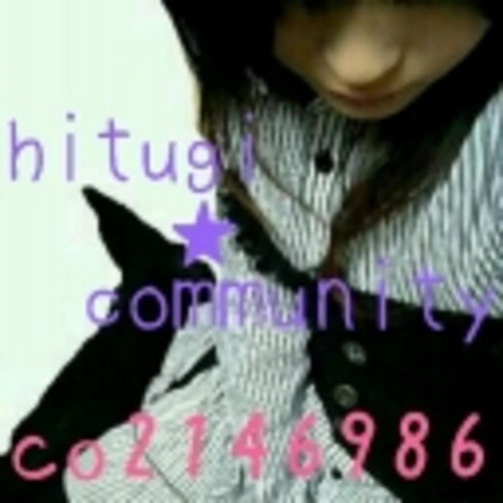 hitugi★community