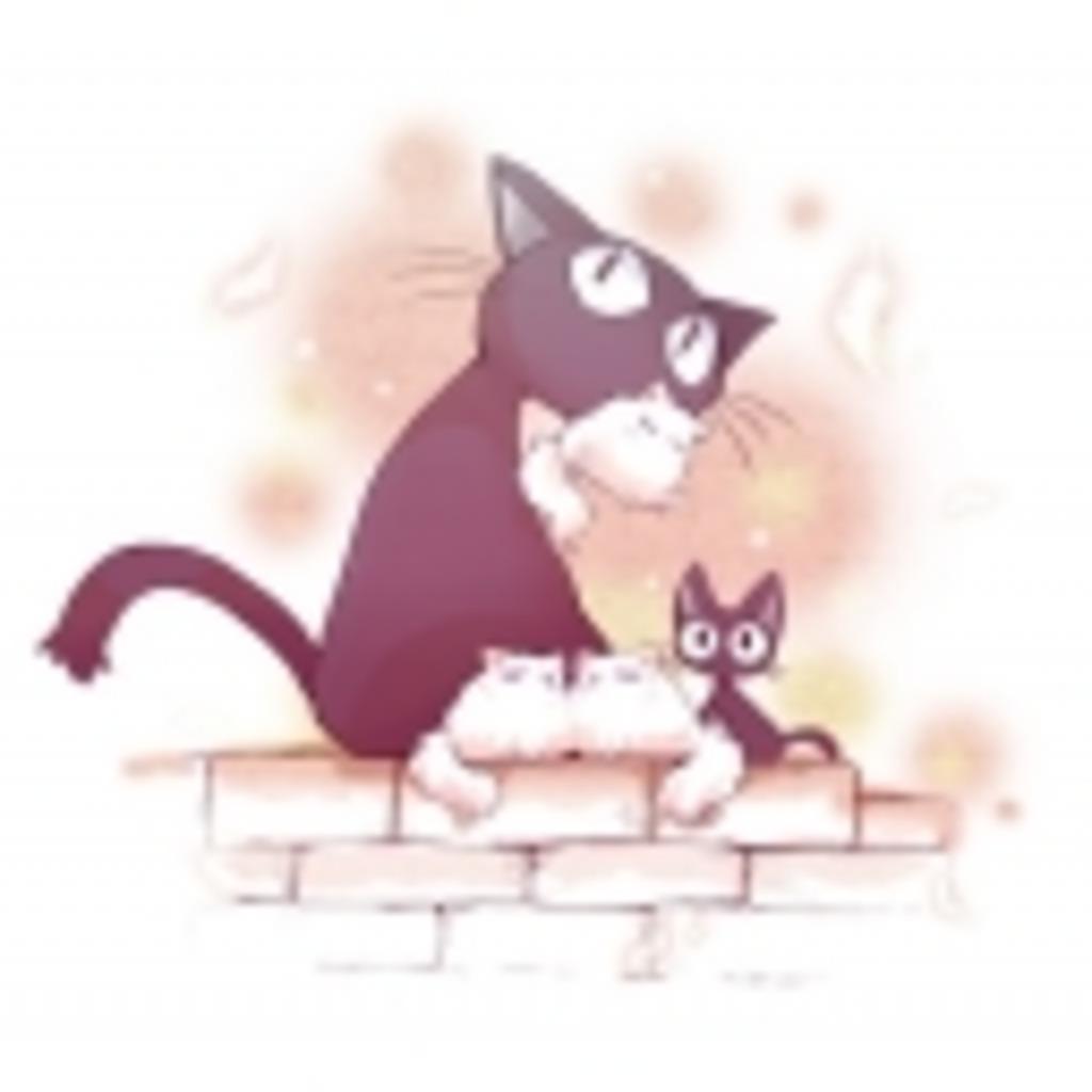 黒猫さんのコミュニティ