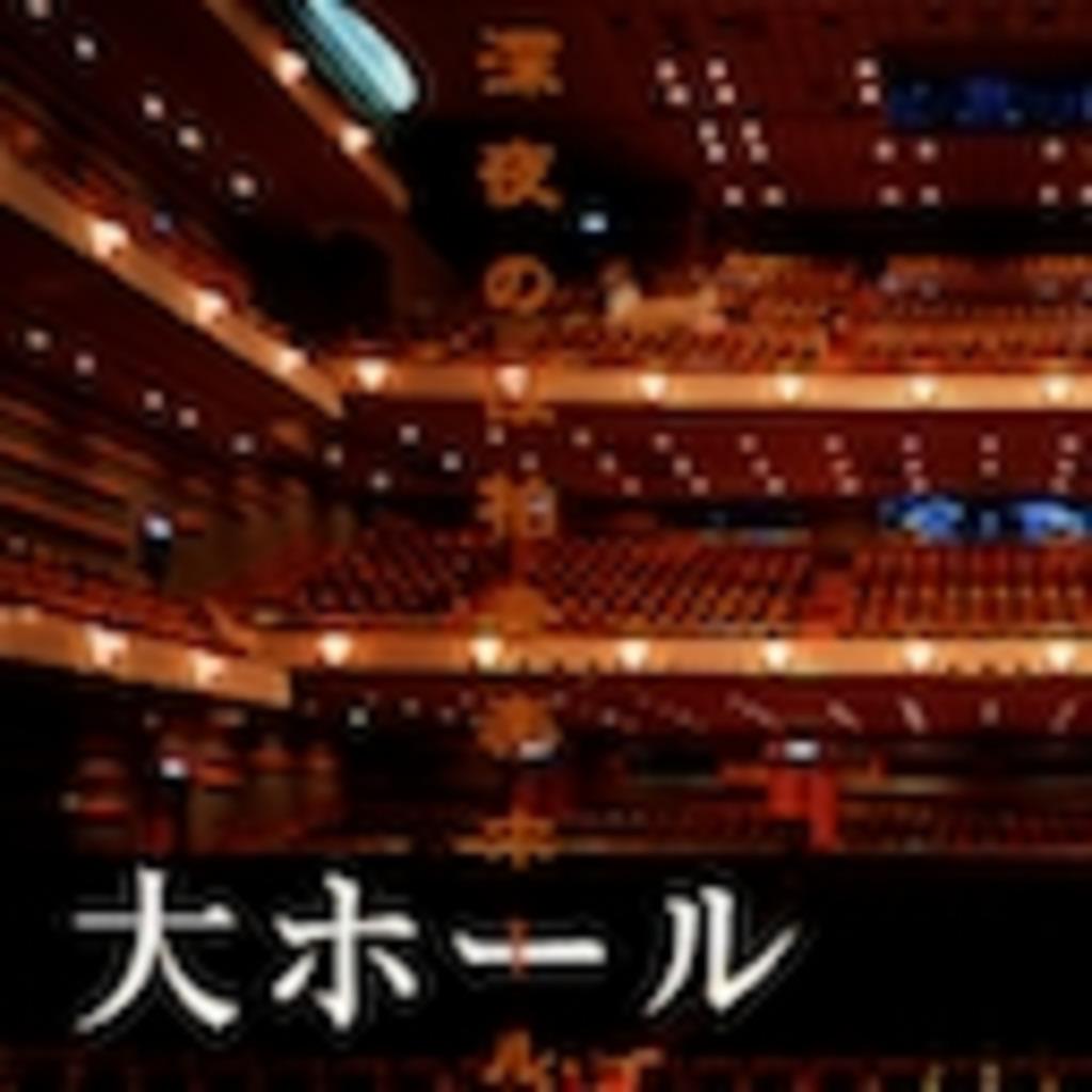 深夜のば柏音楽ホール 2ndseason【大ホール】