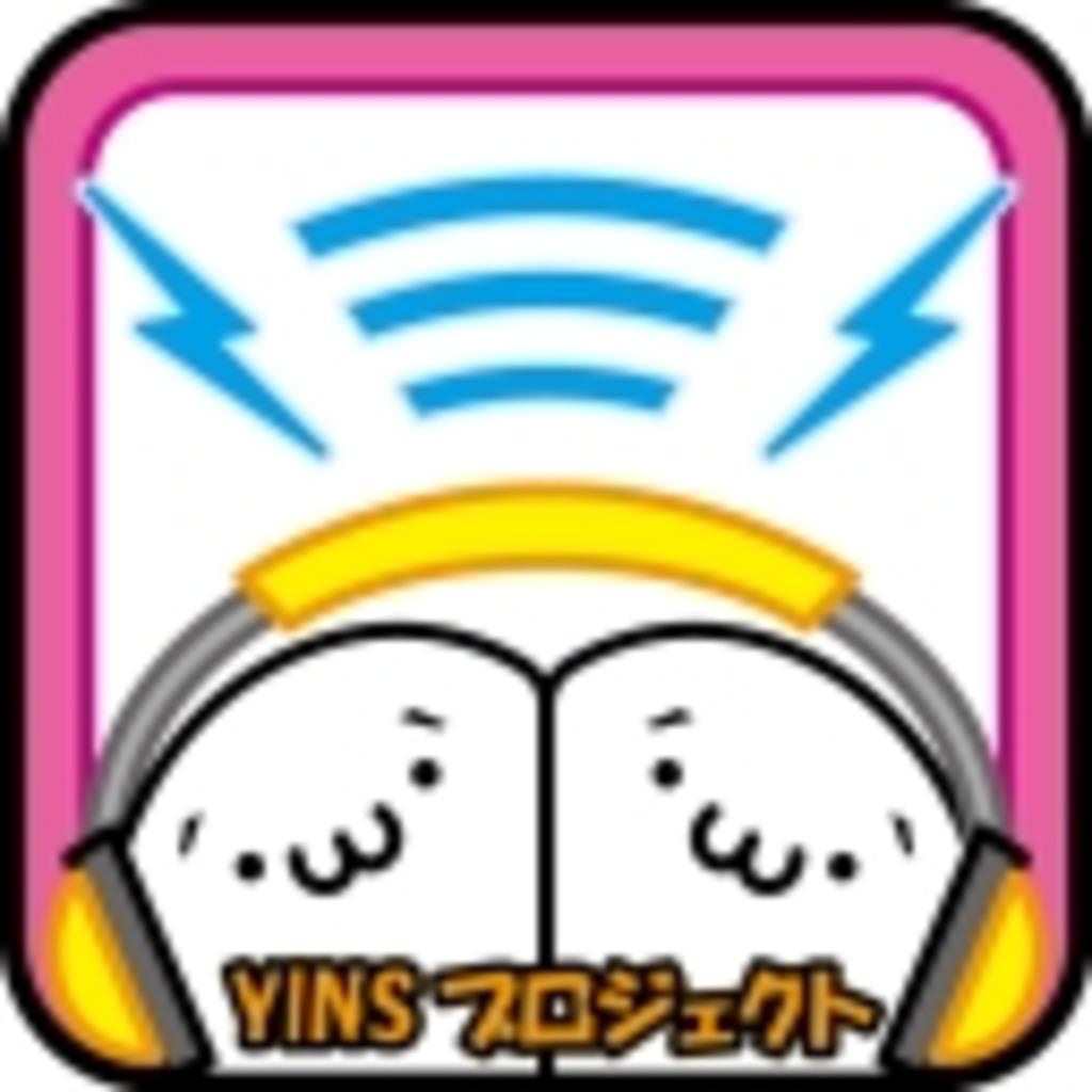 YINSプロジェクト(´・ω・`)