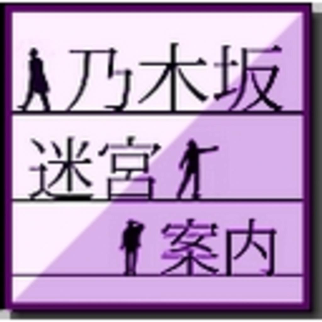 乃木坂迷宮案内