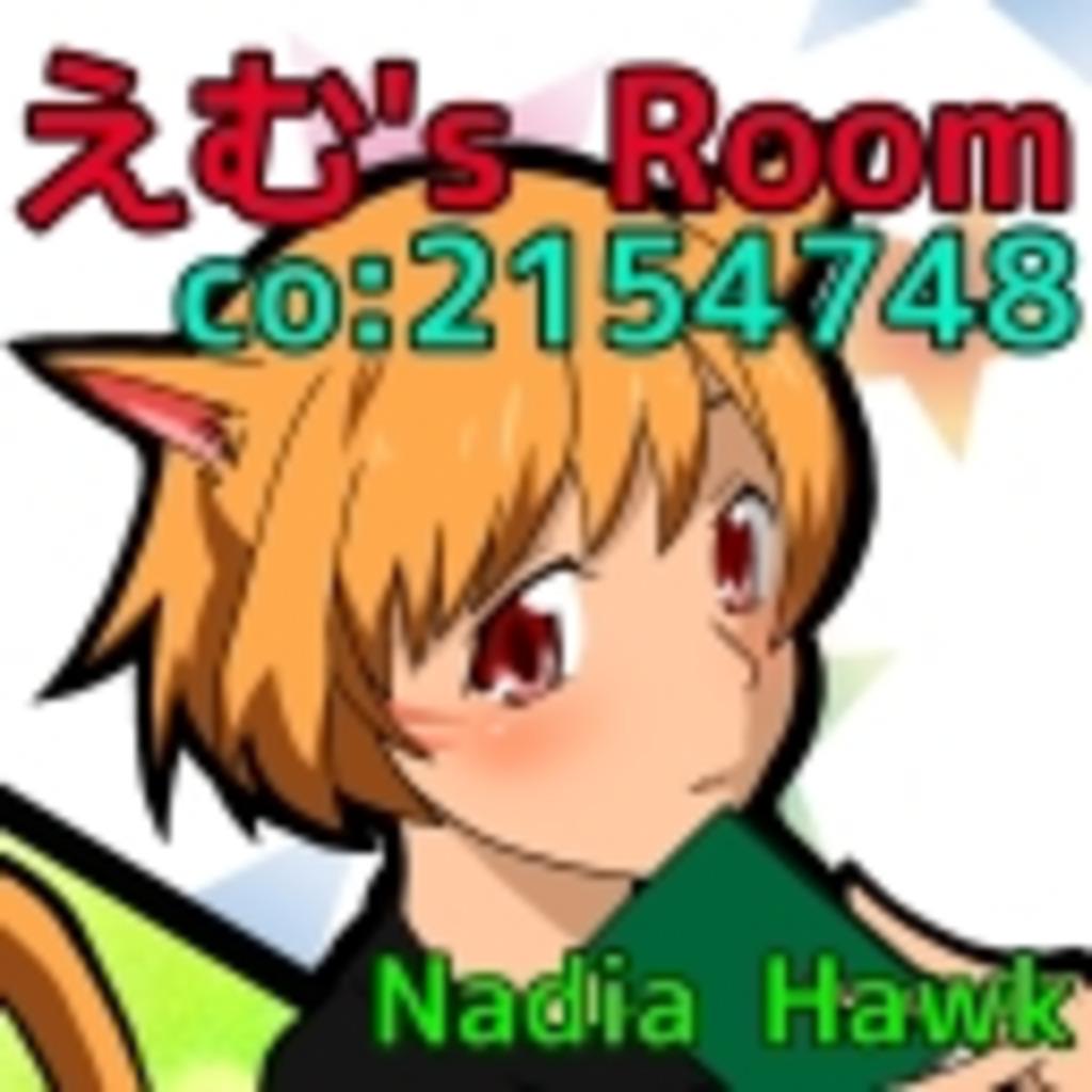 えむ's Room