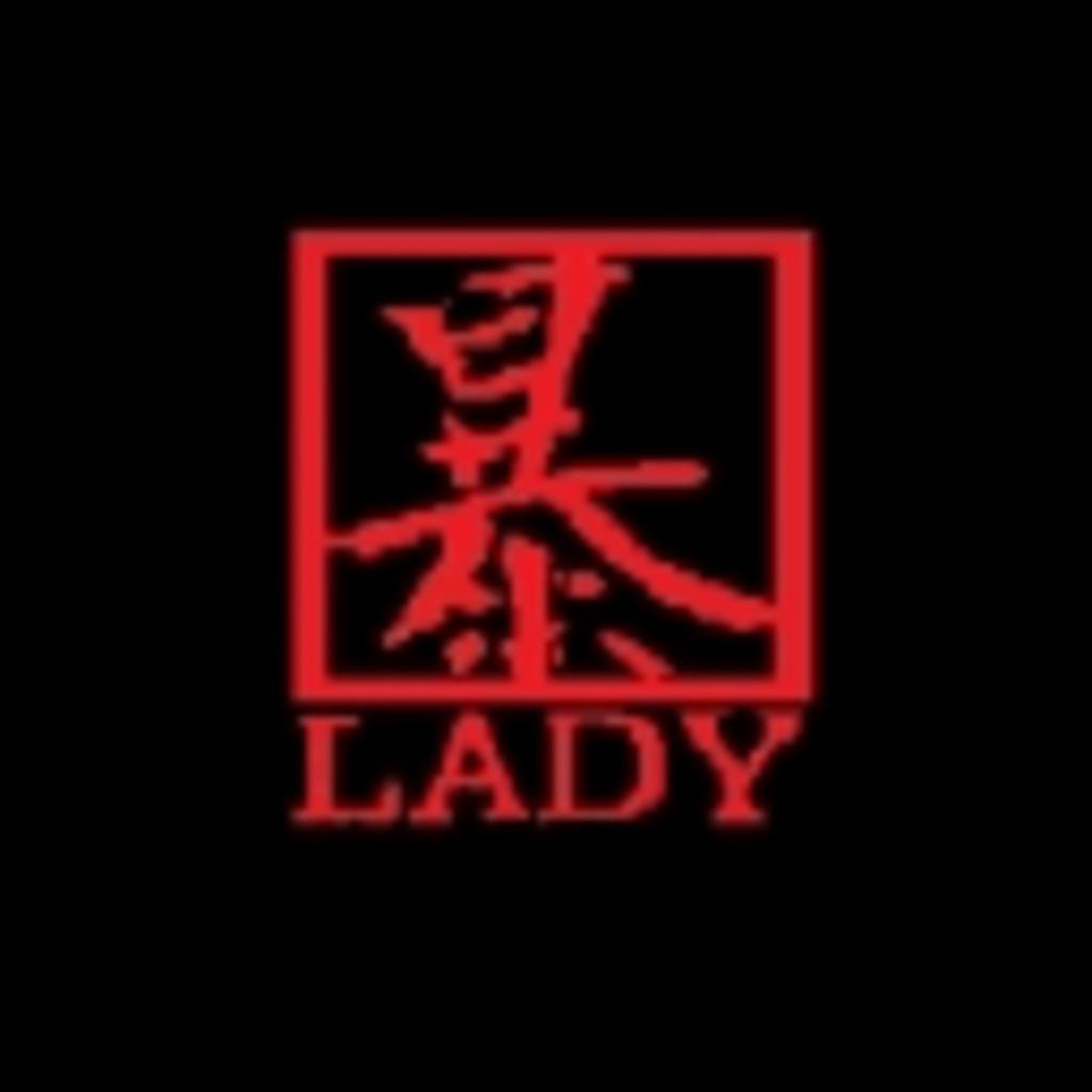 暴LADY