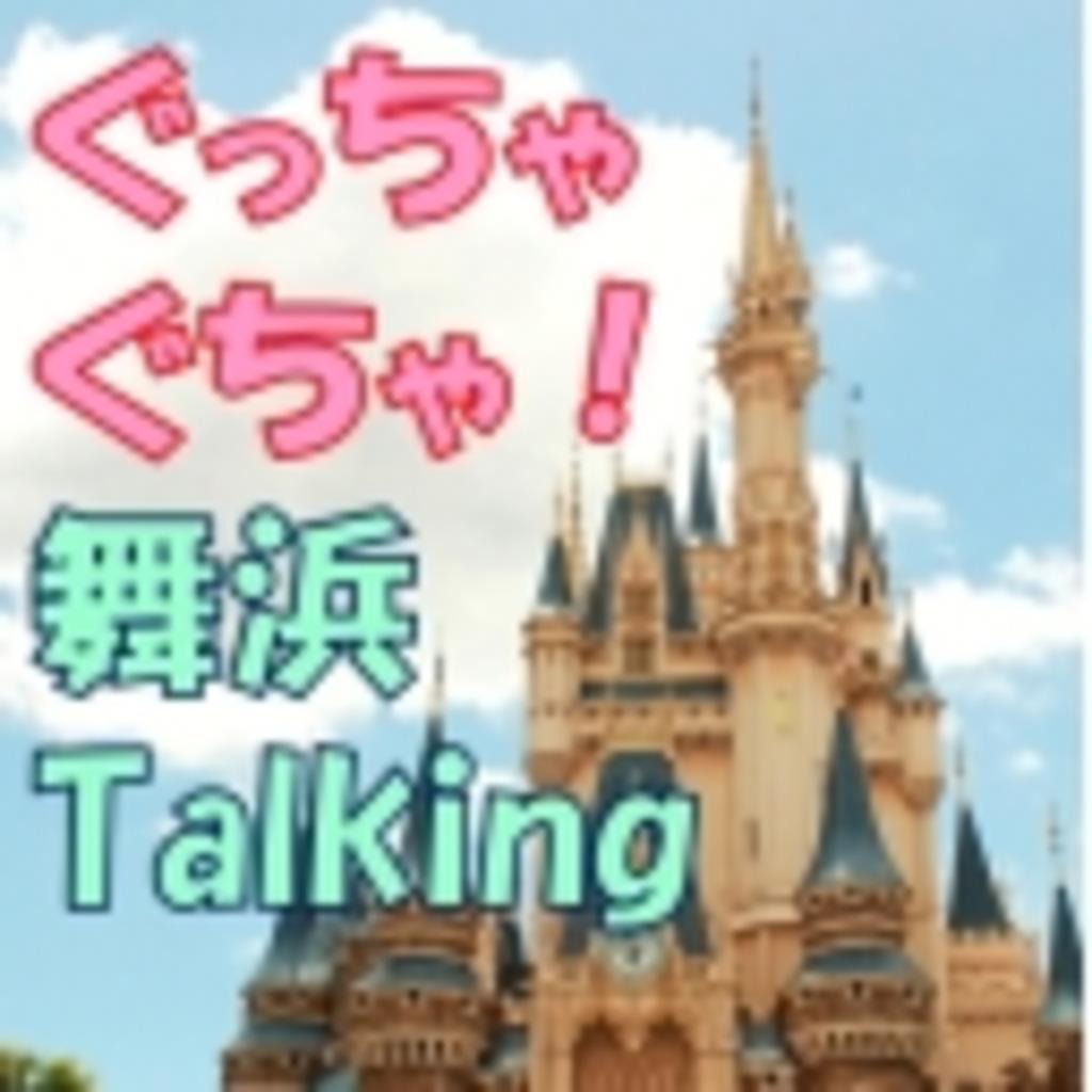 ぐっちゃぐちゃ!舞浜Talking