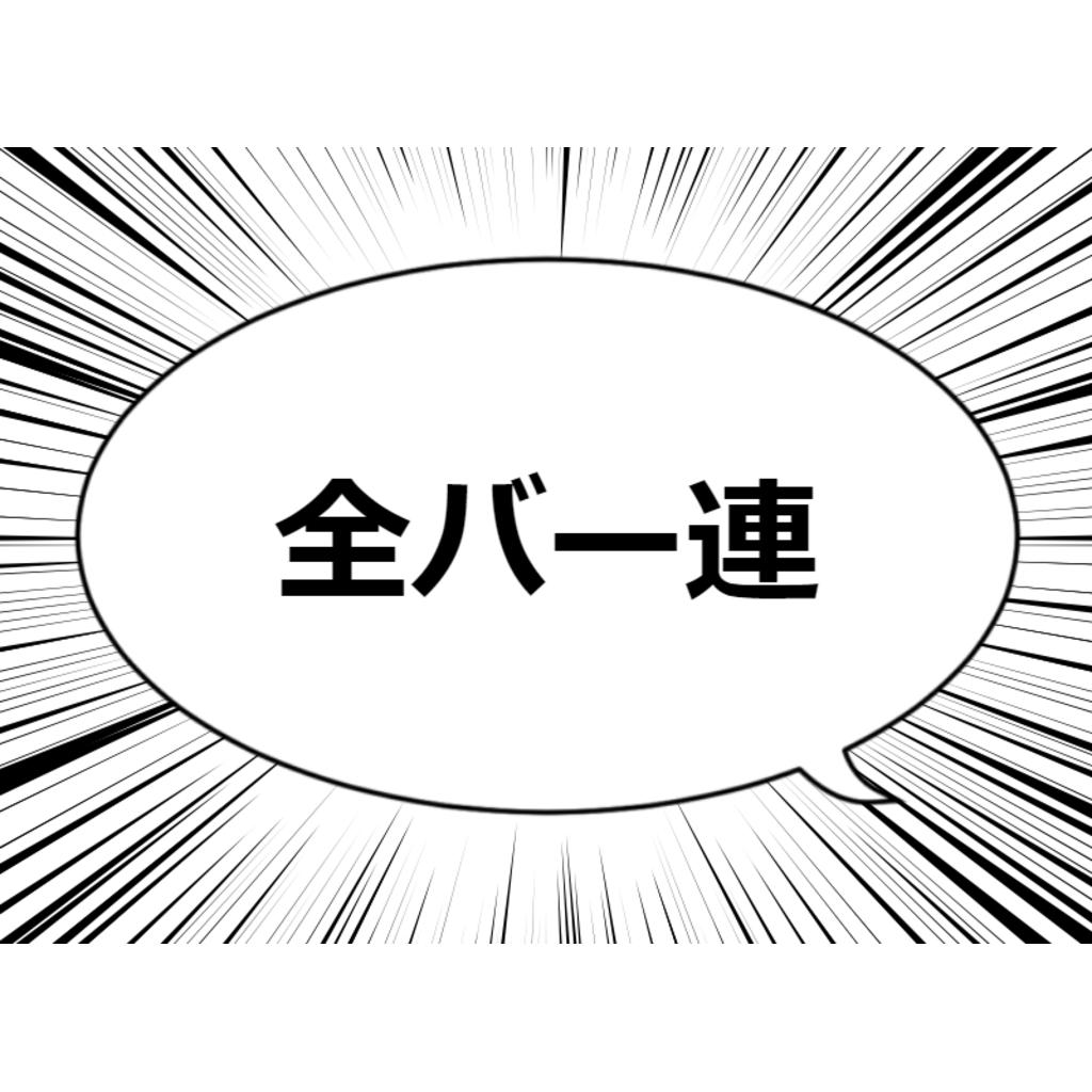 全バー連  ~全日本バーチャファイター連合コミュニティ~