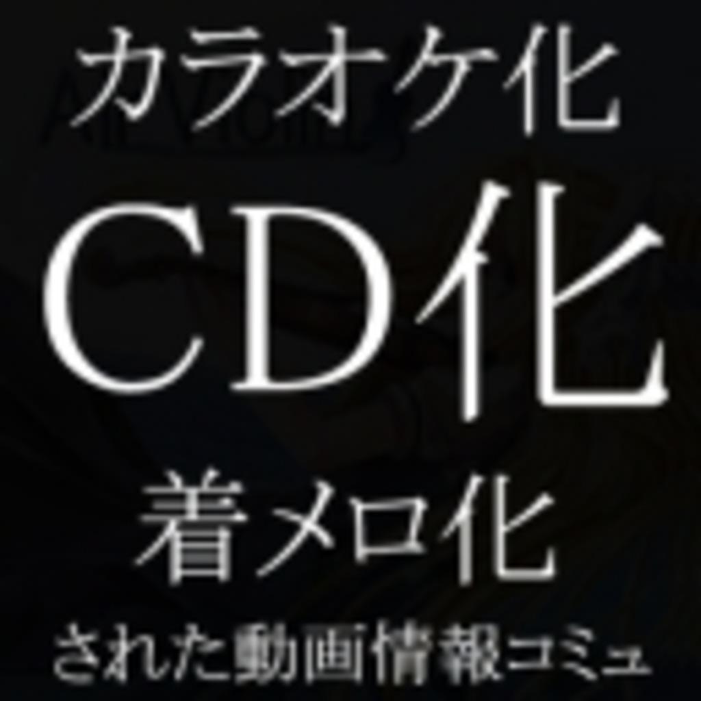 CD / カラオケ化 された音楽