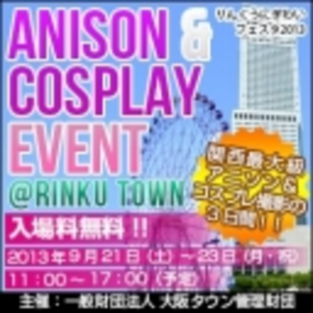 LinKool(リンクール)『アニソン&コスプレイベント in りんくう』配信!!(非公式)