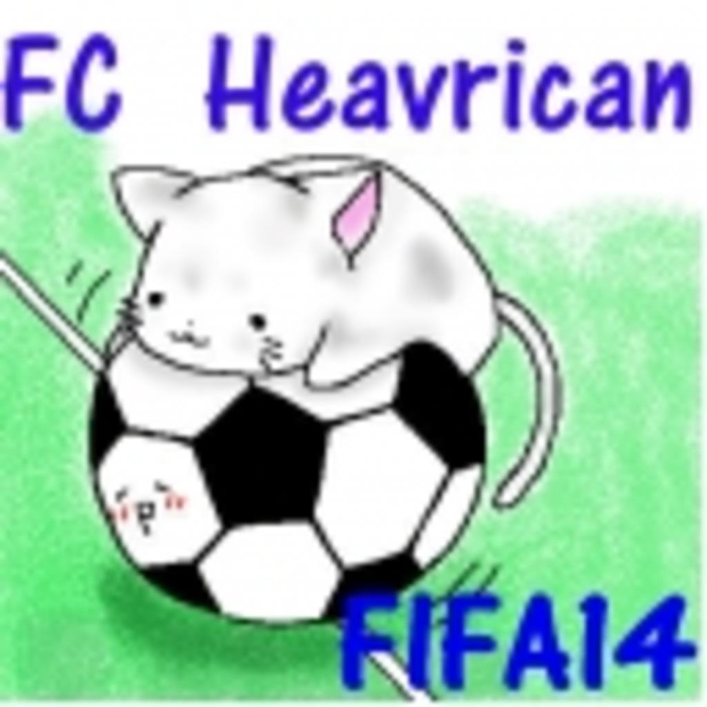 FC ヘブリカン配信用コミュ