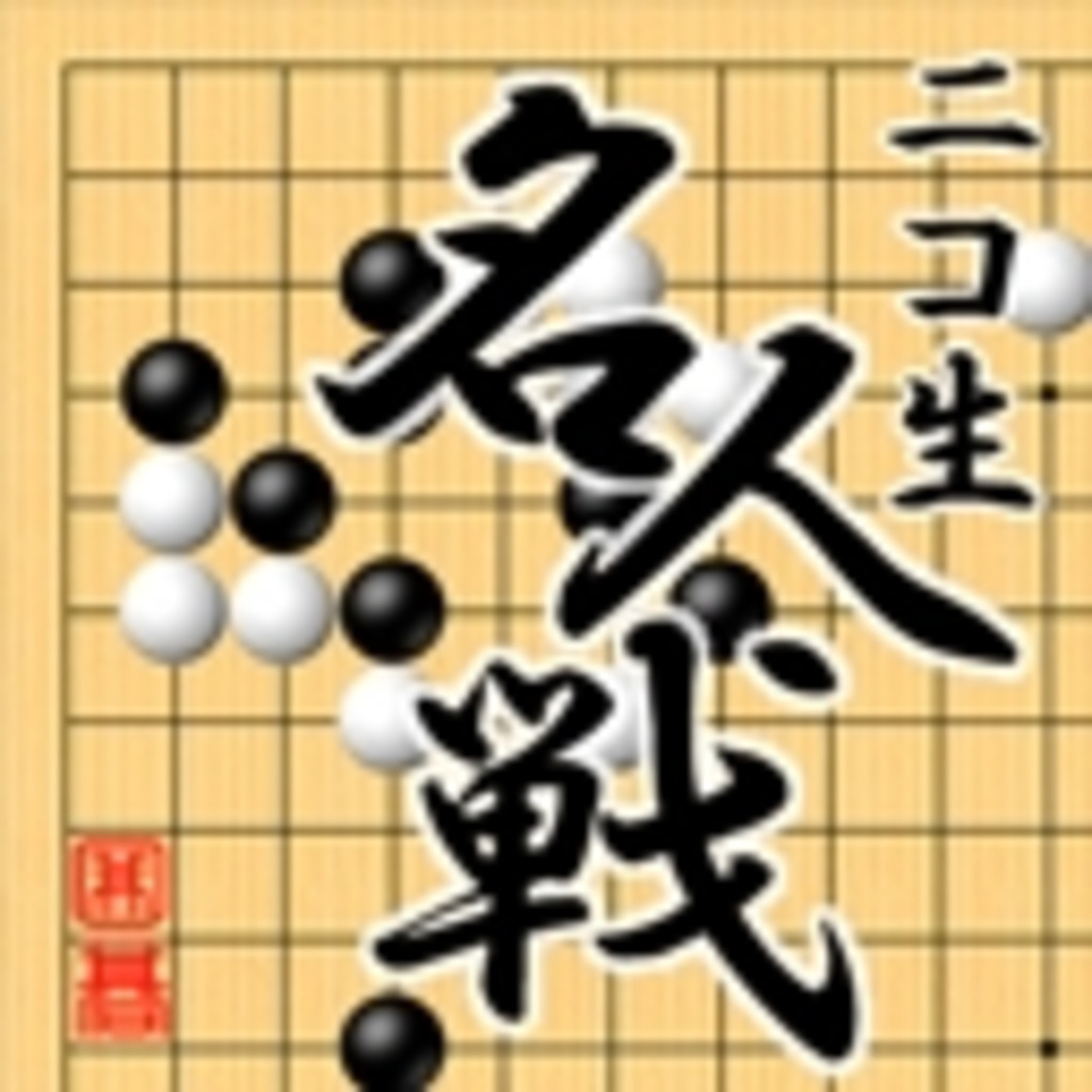 【囲碁】ニコ生名人戦