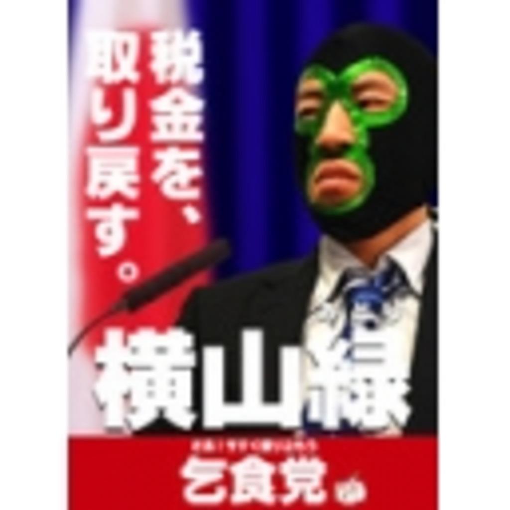 横山緑をぶっ潰す!!