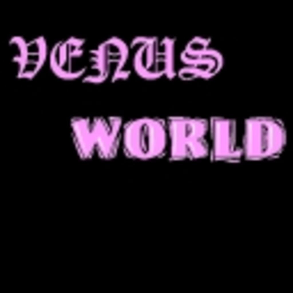 女神で金星なヴィーナスの世界