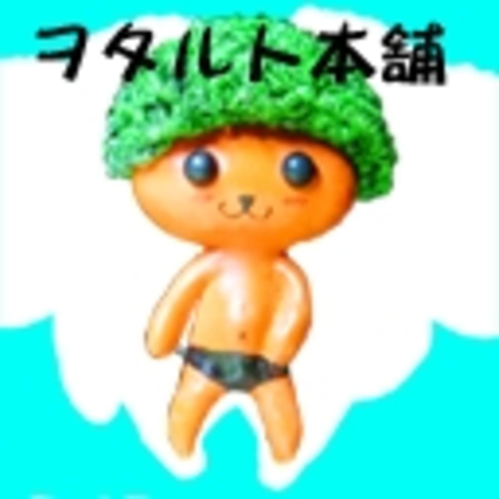 「ヲタルト本舗」のコミュニティ【愛媛】