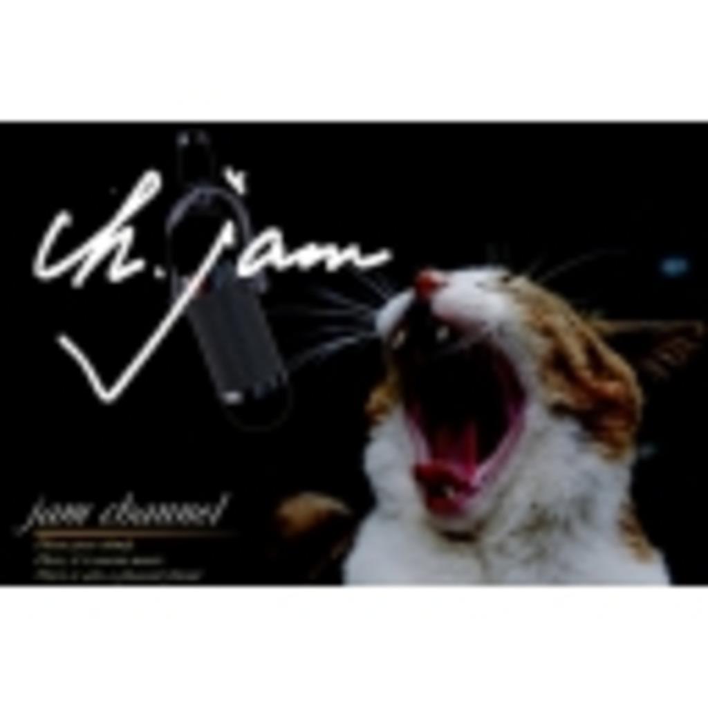 ch.jam -ジャム チャンネル- ちゃんとコミュ編集すっから待ってろ