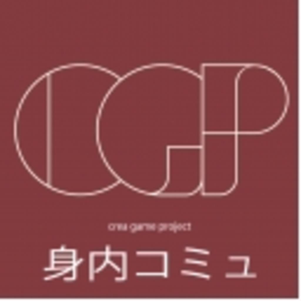 CGP身内コミュ