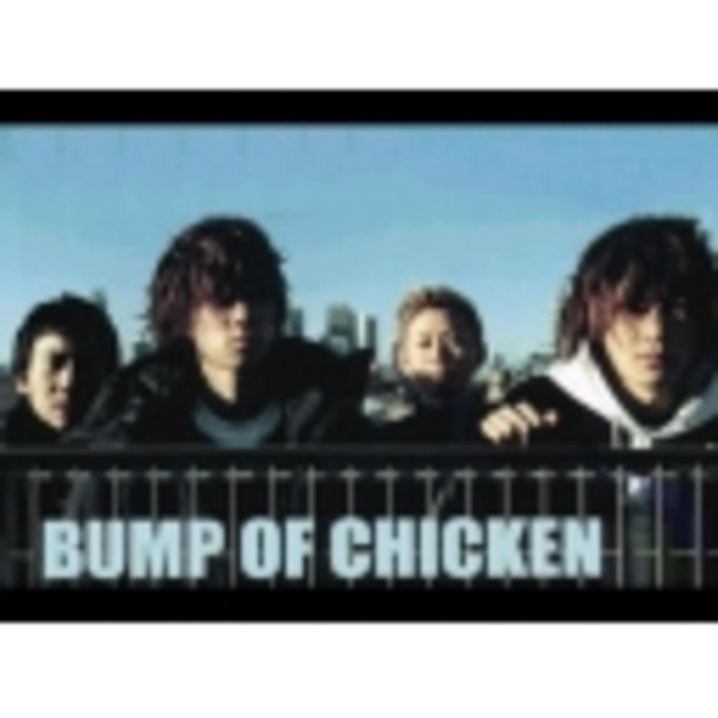 BUMP好きによるBUMPのコミュ