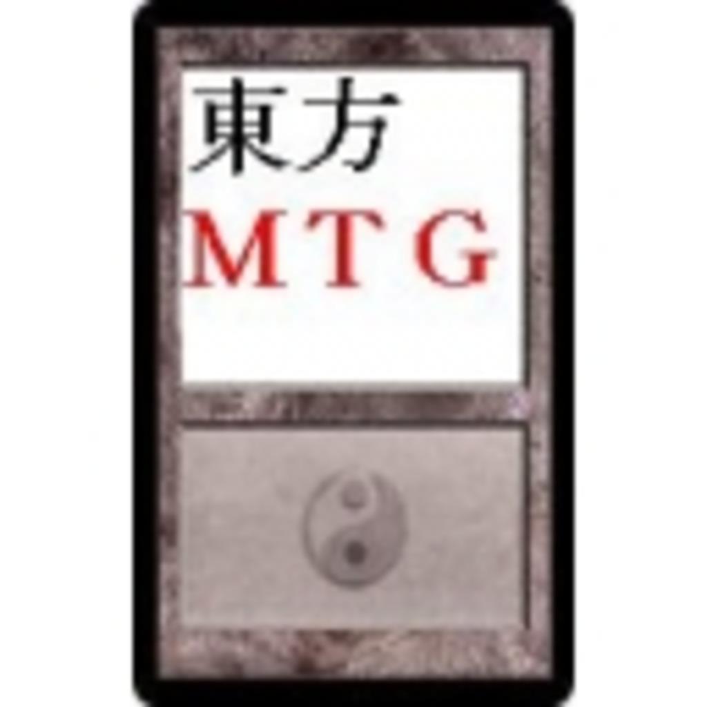 東方MTG
