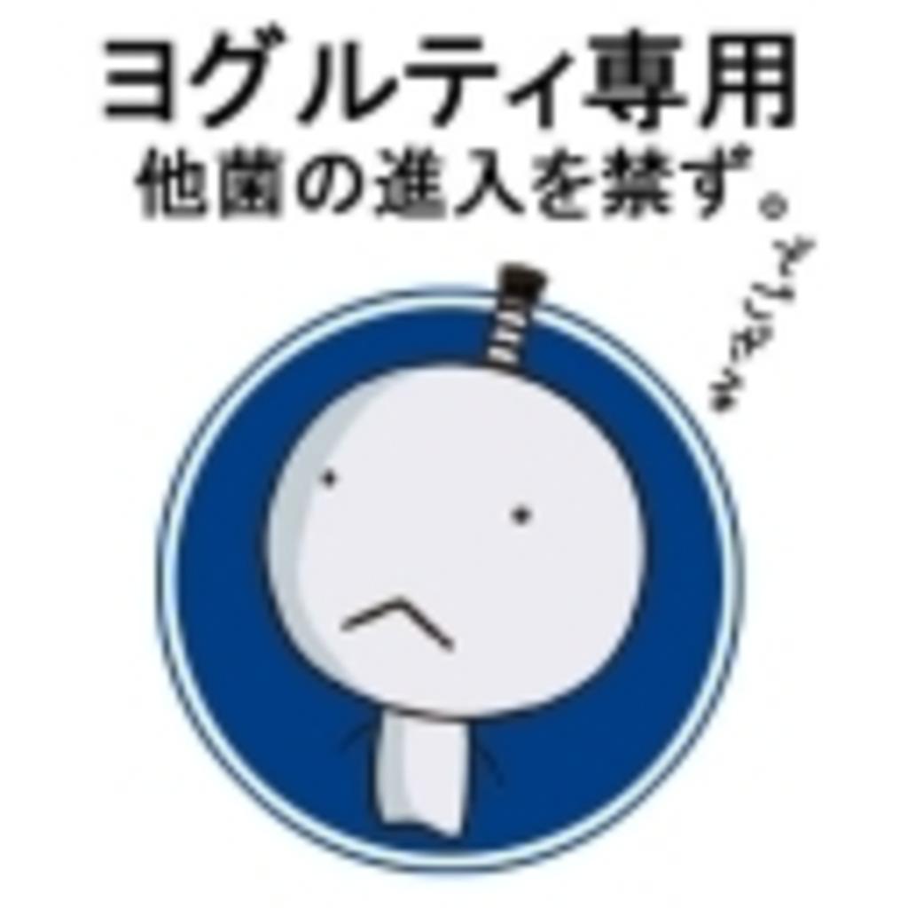 L^YOGURTYの放送!