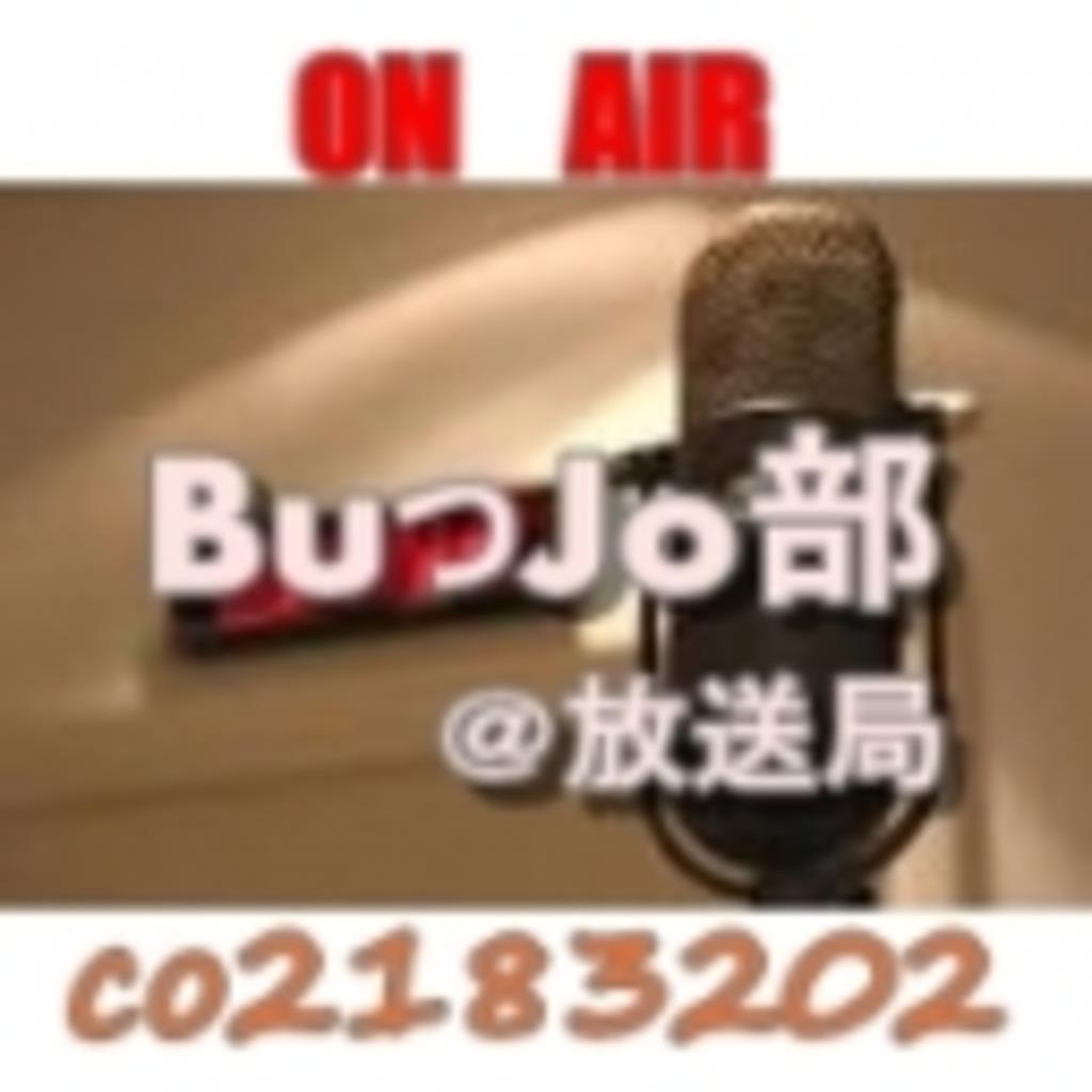 BuっJo部@放送局。