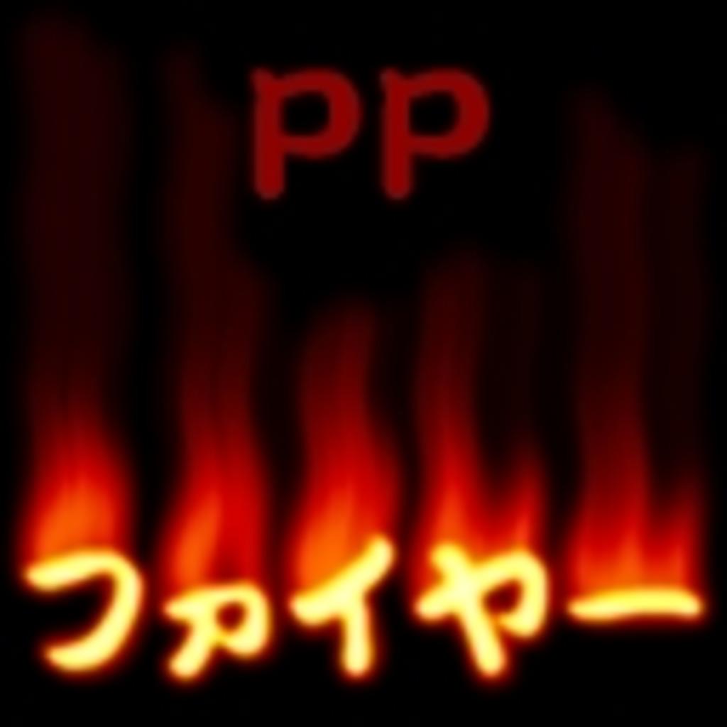 PPファイアー