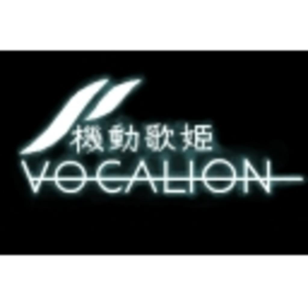 *・゚゚・*:.。.:*・゚☆ミ 機動歌姫ヴォーカリオン =☆゚・*:.。.:*・゚゚・*