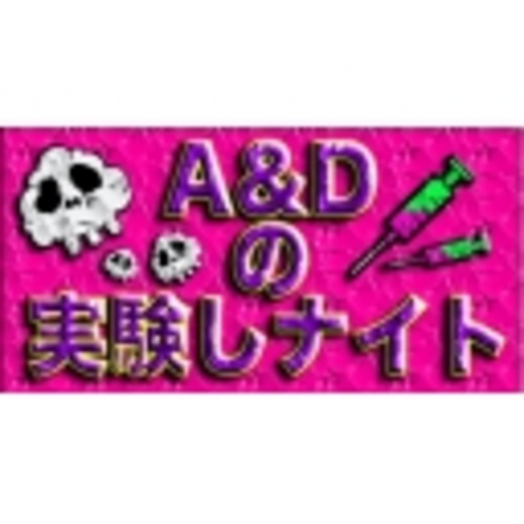 A&D official community