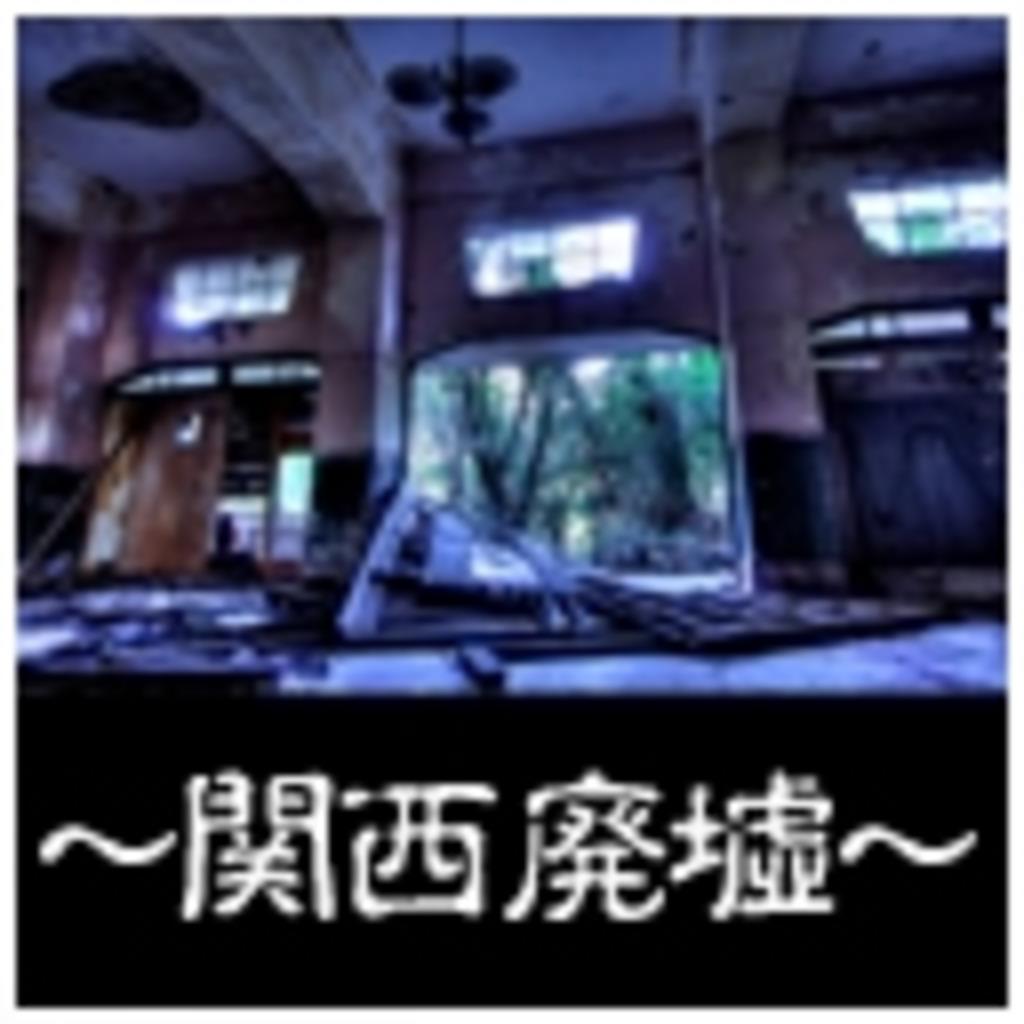 関西廃墟情報交流