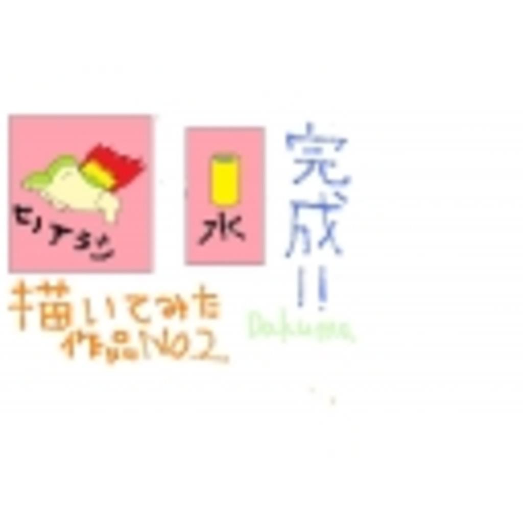 Dakumaが描いてたりするー!