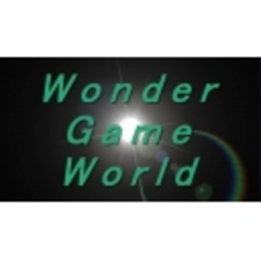 Wonder Game World ~わんだーの遊び場~