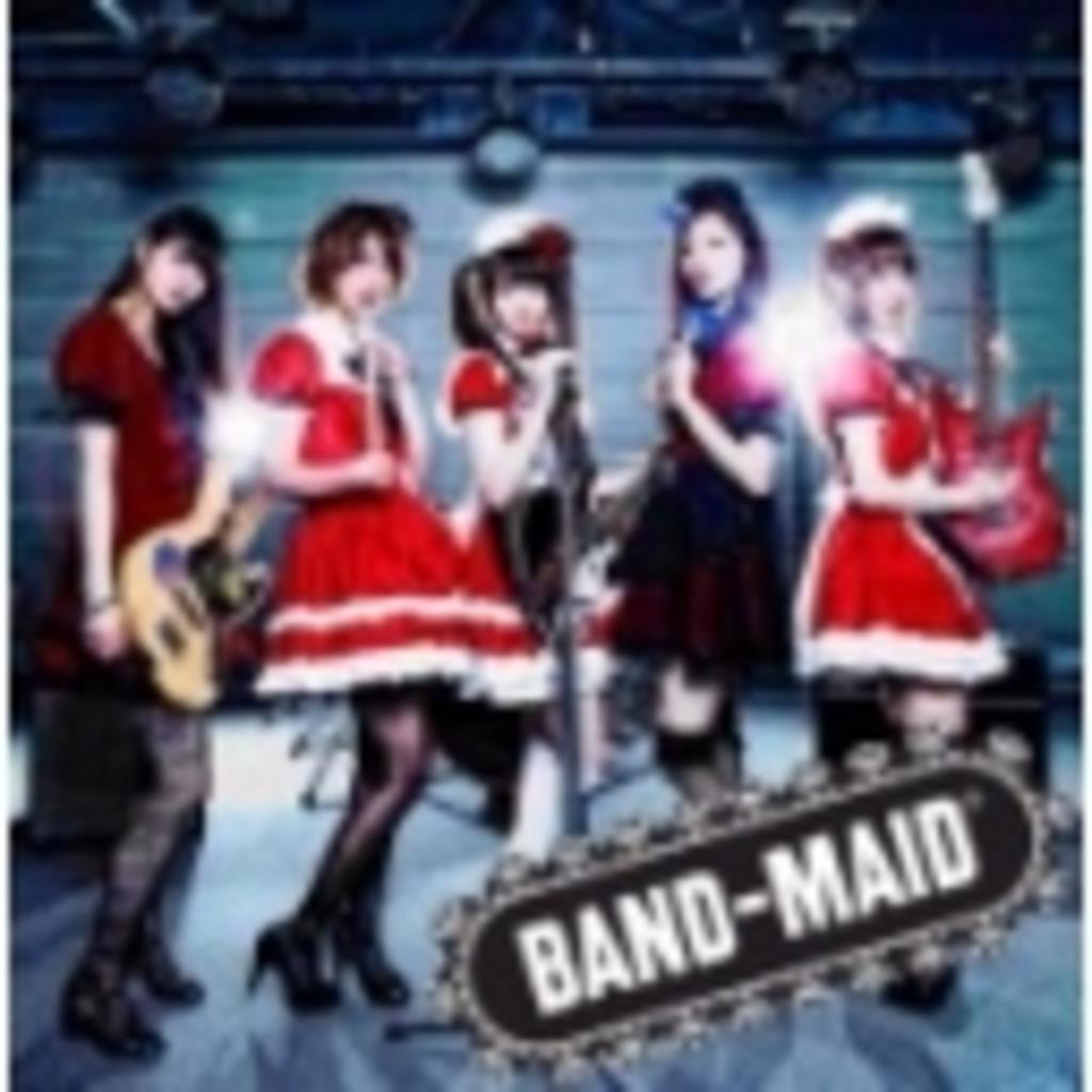 BAND-MAID®(*´x`*)