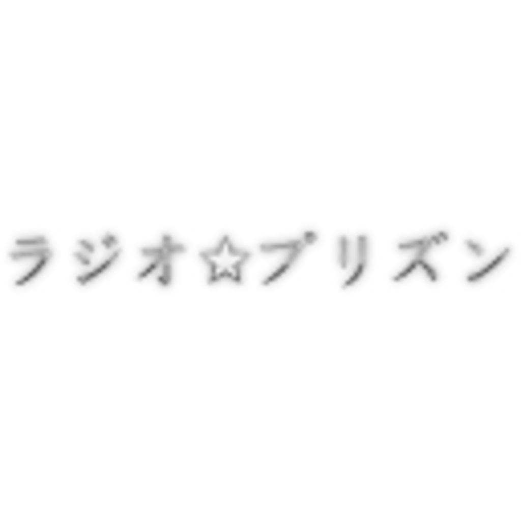 雪兎(ゆきと)と二鳥(にとり)のWebラジオコミュ【インフィニットループ】
