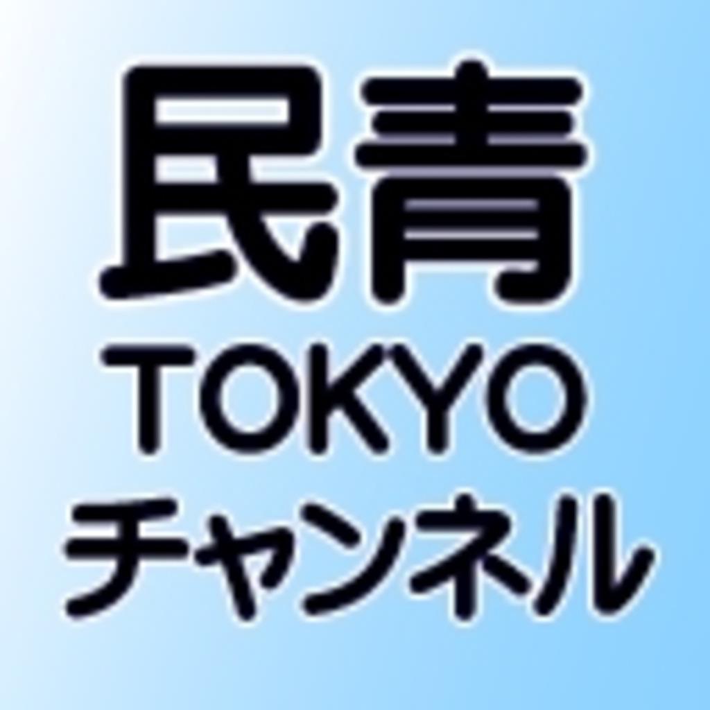 民青TOKYOチャンネル