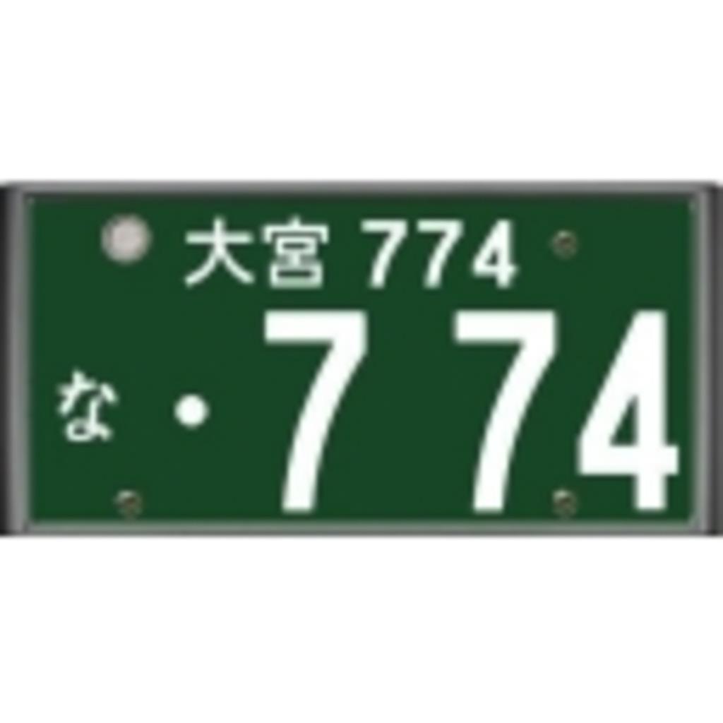 幻の道774号線を探す旅