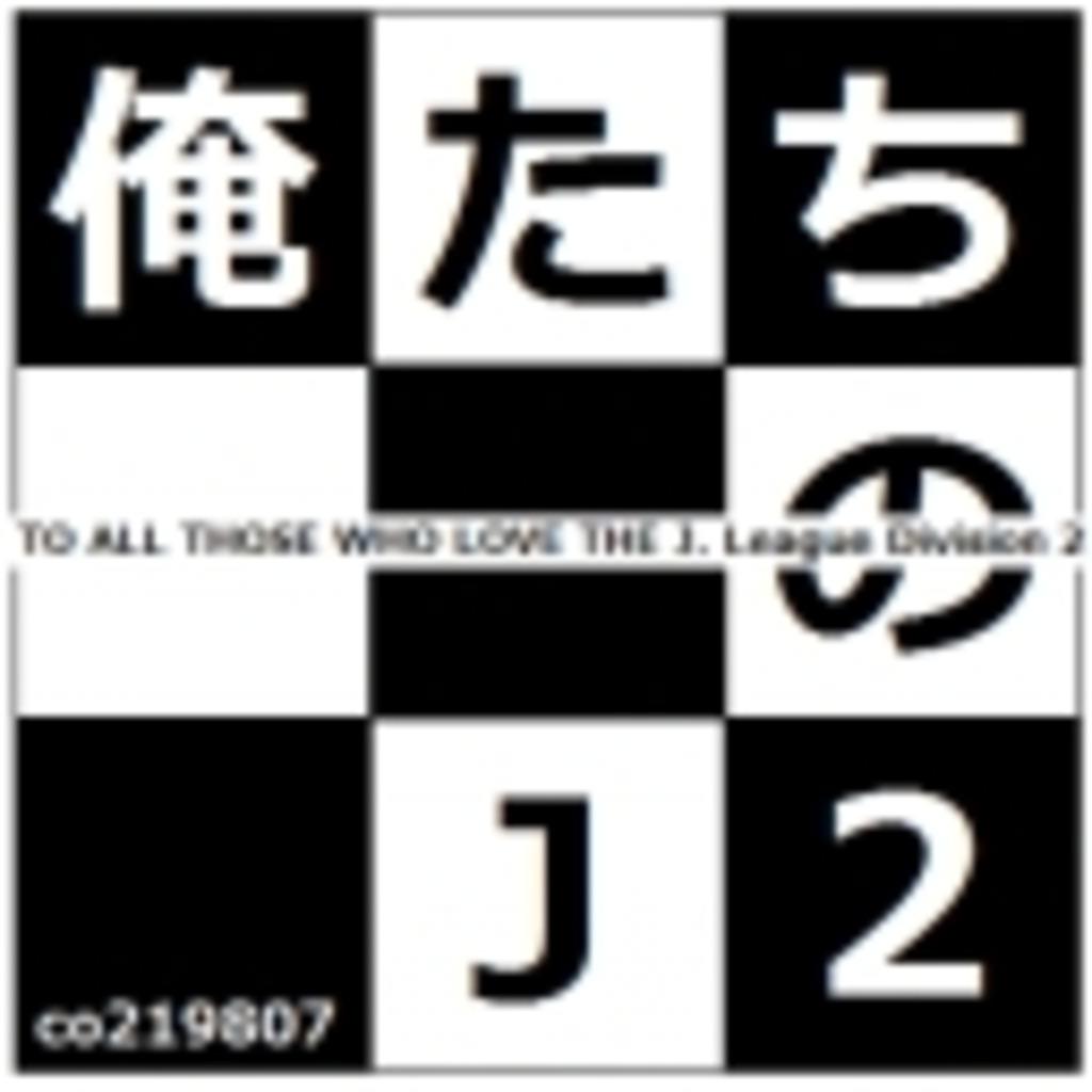 俺たちのJ2
