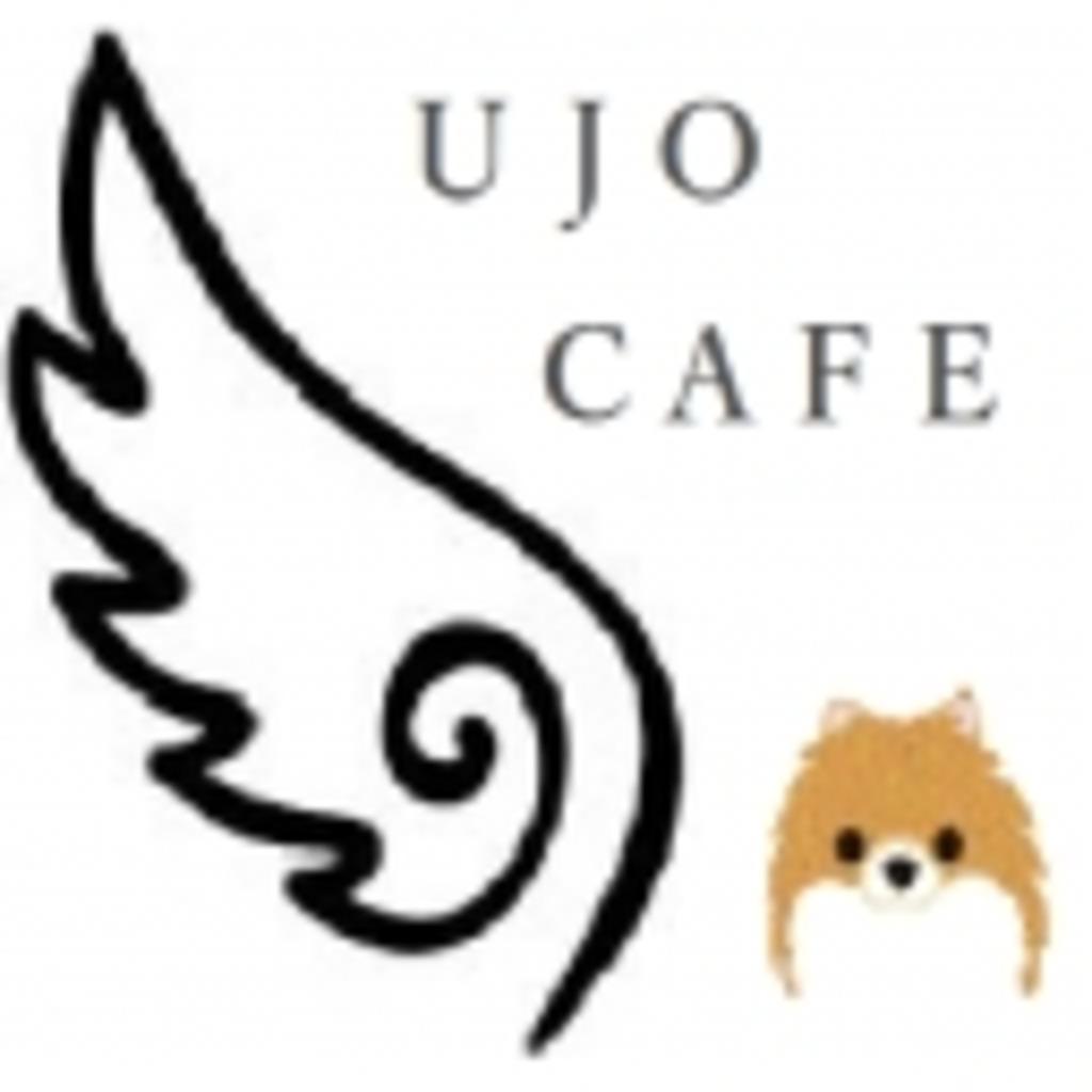 うじょカフェ
