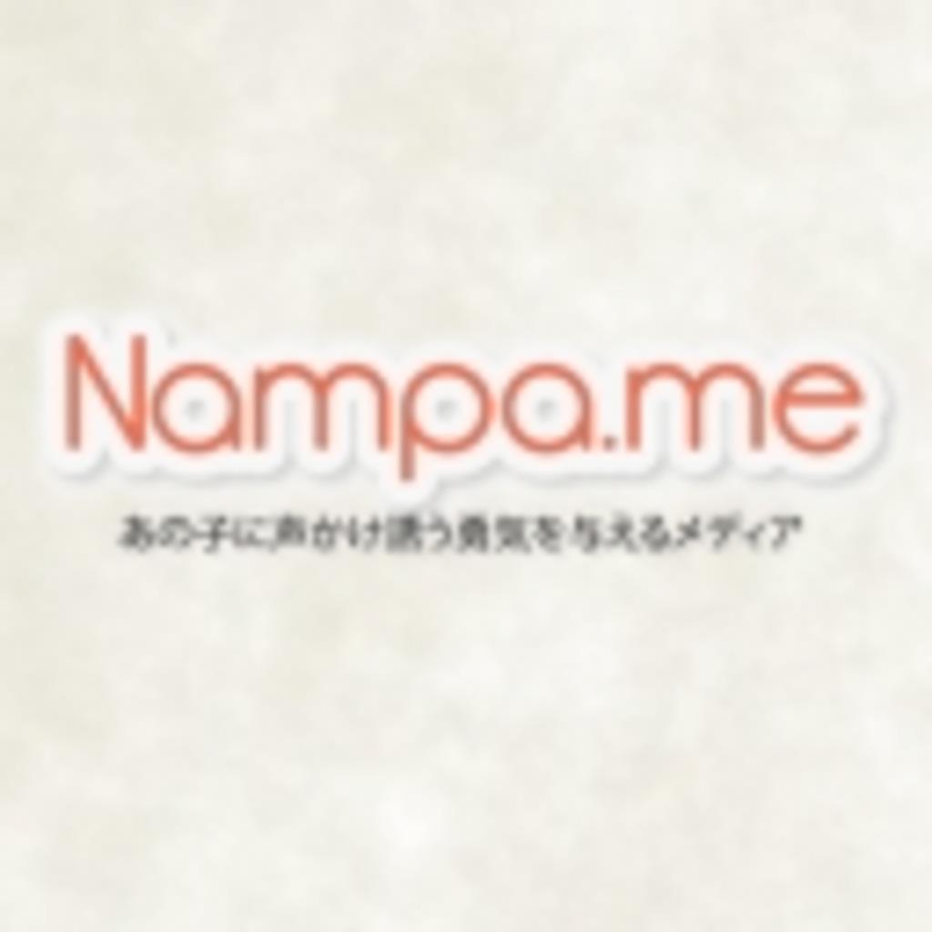Nampa.meのナンパ男さんのコミュニティ