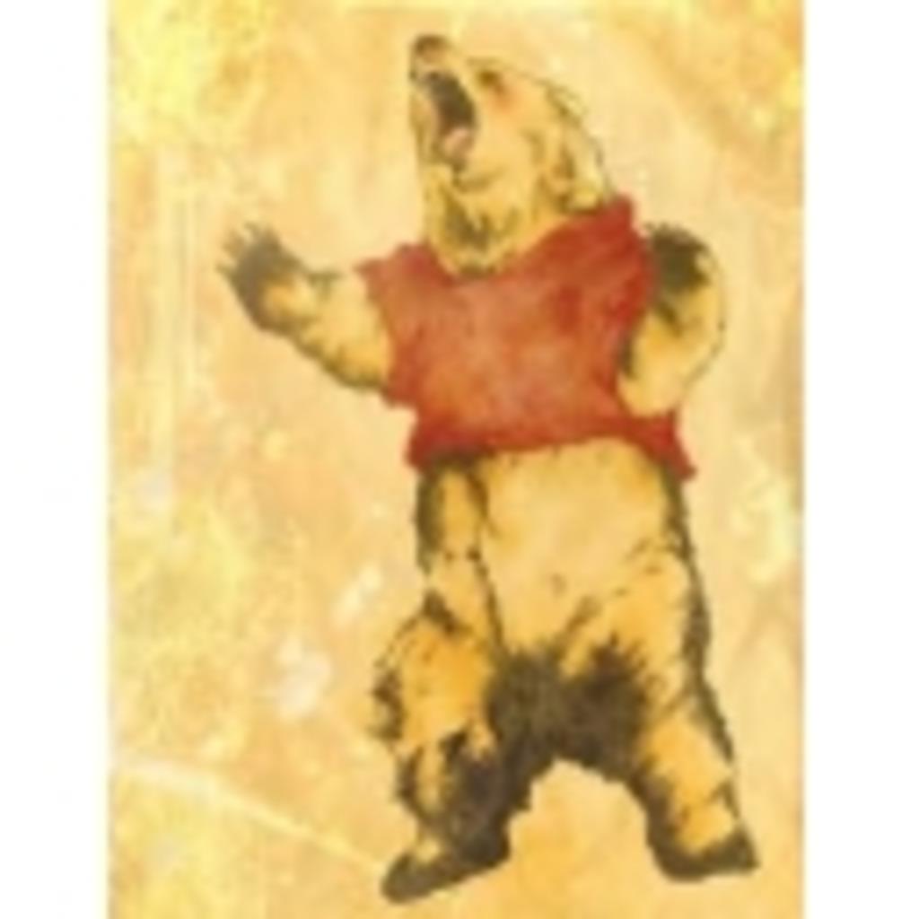 森の世紀末なクマ