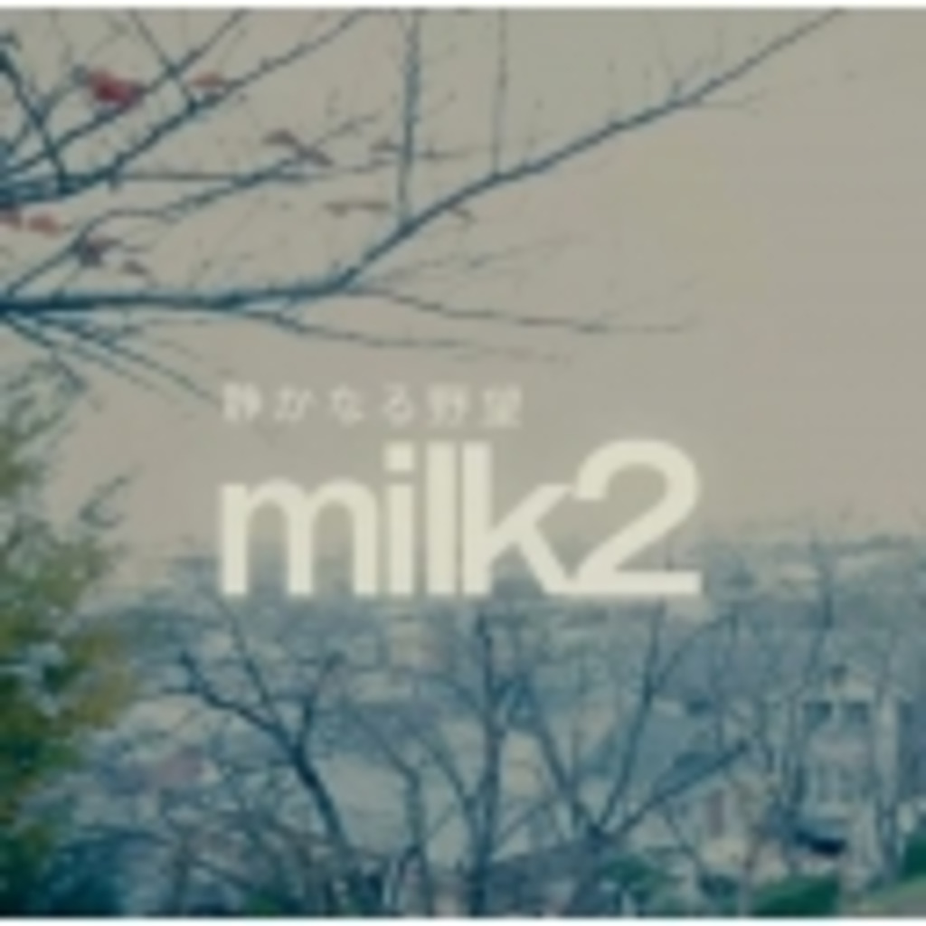 milk2 is earnestly enjoying